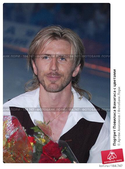 Купить «Портрет Повиласа Ванагаса с цветами», фото № 184747, снято 29 мая 2007 г. (c) Артём Анисимов / Фотобанк Лори
