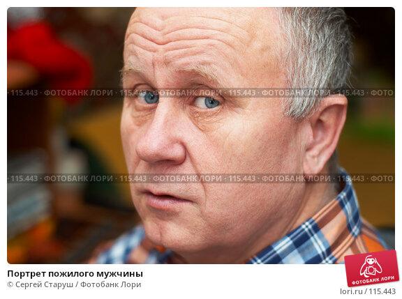 Портрет пожилого мужчины, фото № 115443, снято 7 января 2007 г. (c) Сергей Старуш / Фотобанк Лори