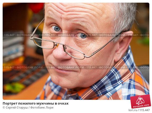 Портрет пожилого мужчины в очках, фото № 115447, снято 7 января 2007 г. (c) Сергей Старуш / Фотобанк Лори