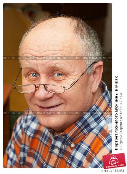 Портрет пожилого мужчины в очках, фото № 115451, снято 7 января 2007 г. (c) Сергей Старуш / Фотобанк Лори