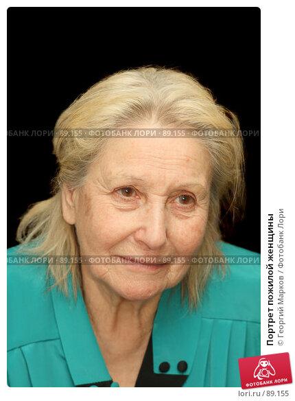 Портрет пожилой женщины, фото № 89155, снято 28 января 2007 г. (c) Георгий Марков / Фотобанк Лори