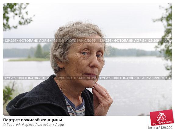 Портрет пожилой женщины, фото № 129299, снято 3 августа 2006 г. (c) Георгий Марков / Фотобанк Лори