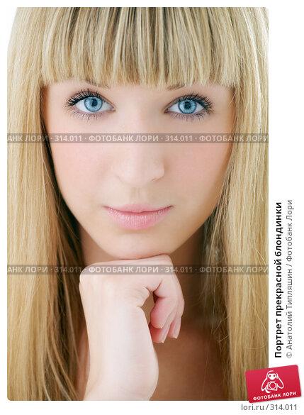 Портрет прекрасной блондинки, фото № 314011, снято 7 июня 2008 г. (c) Анатолий Типляшин / Фотобанк Лори