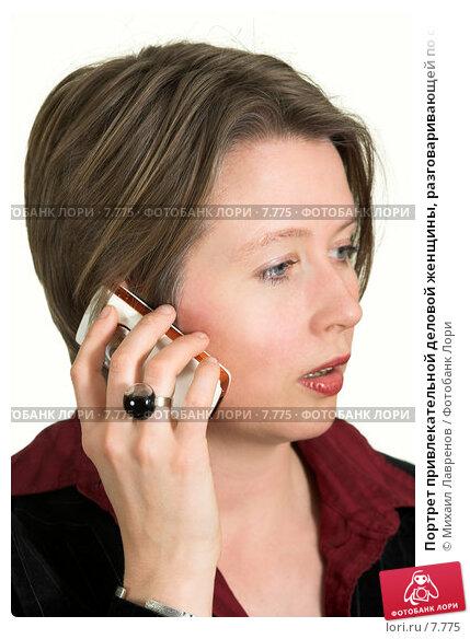 Портрет привлекательной деловой женщины, разговаривающей по сотовому телефону, фото № 7775, снято 18 февраля 2006 г. (c) Михаил Лавренов / Фотобанк Лори