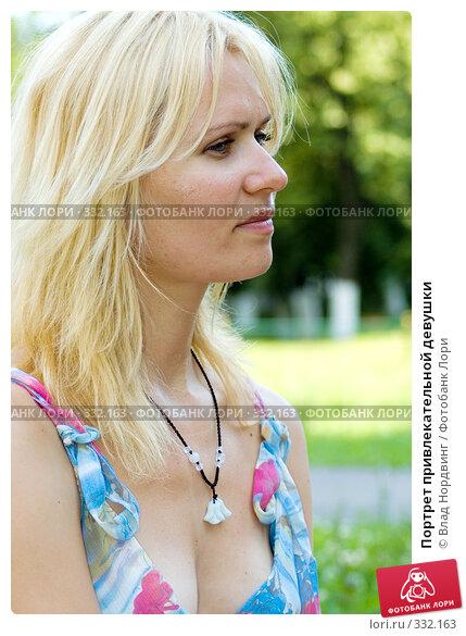 Купить «Портрет привлекательной девушки», фото № 332163, снято 21 июня 2008 г. (c) Влад Нордвинг / Фотобанк Лори