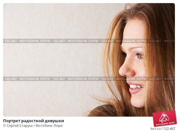 Портрет радостной девушки, фото № 122467, снято 29 октября 2006 г. (c) Сергей Старуш / Фотобанк Лори