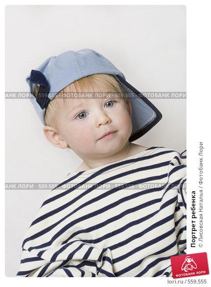 Купить «Портрет ребенка», фото № 559555, снято 13 ноября 2008 г. (c) Лисовская Наталья / Фотобанк Лори