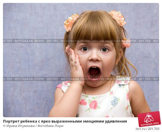 Портрет ребенка с ярко выраженными эмоциями удивления, фото № 201703, снято 2 февраля 2008 г. (c) Ирина Игумнова / Фотобанк Лори
