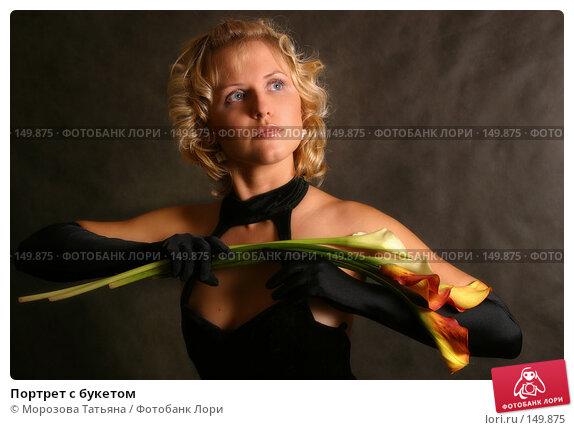 Портрет с букетом, фото № 149875, снято 26 сентября 2006 г. (c) Морозова Татьяна / Фотобанк Лори