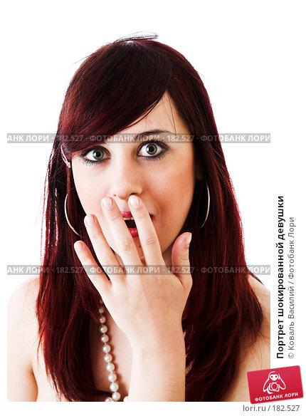 Портрет шокированной девушки, фото № 182527, снято 29 ноября 2006 г. (c) Коваль Василий / Фотобанк Лори