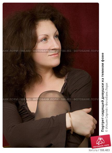 Портрет сидящей девушки на темном фоне, фото № 188483, снято 7 января 2008 г. (c) Ильин Сергей / Фотобанк Лори