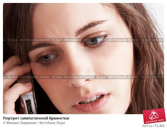 Купить «Портрет симпатичной брюнетки», фото № 73363, снято 1 апреля 2007 г. (c) Михаил Лавренов / Фотобанк Лори
