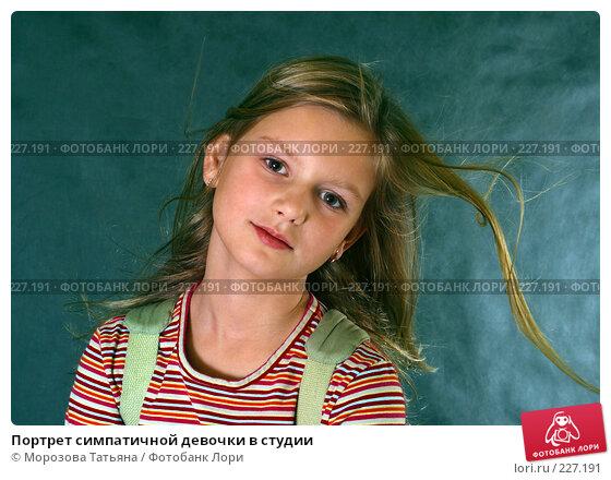 Портрет симпатичной девочки в студии, фото № 227191, снято 13 октября 2004 г. (c) Морозова Татьяна / Фотобанк Лори