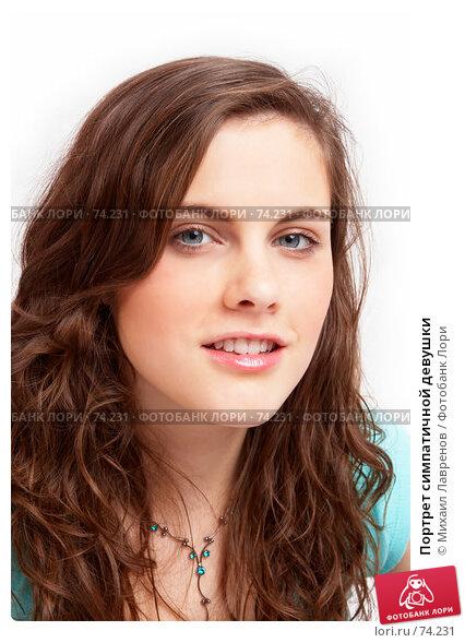 Портрет симпатичной девушки, фото № 74231, снято 1 апреля 2007 г. (c) Михаил Лавренов / Фотобанк Лори