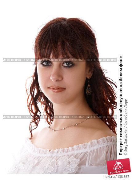 Купить «Портрет симпатичной девушки на белом фоне», фото № 138367, снято 8 декабря 2006 г. (c) Serg Zastavkin / Фотобанк Лори