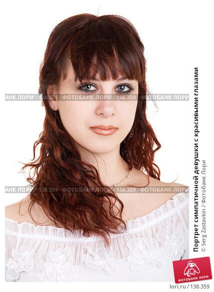 Портрет симпатичной девушки с красивыми глазами, фото № 138359, снято 8 декабря 2006 г. (c) Serg Zastavkin / Фотобанк Лори