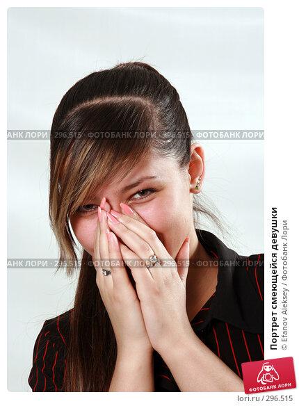 Портрет смеющейся девушки, фото № 296515, снято 16 апреля 2008 г. (c) Efanov Aleksey / Фотобанк Лори