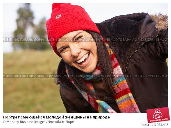 Портрет смеющейся молодой женщины на природе, фото № 3073415, снято 12 ноября 2008 г. (c) Monkey Business Images / Фотобанк Лори