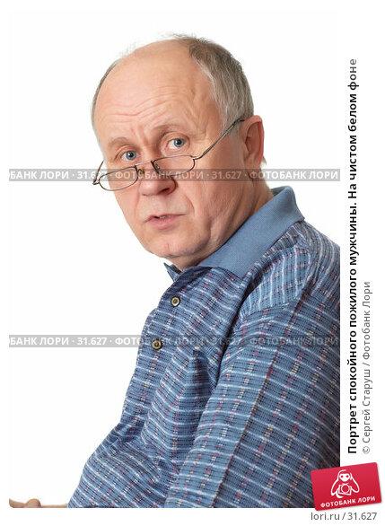Портрет спокойного пожилого мужчины. На чистом белом фоне, фото № 31627, снято 24 марта 2007 г. (c) Сергей Старуш / Фотобанк Лори