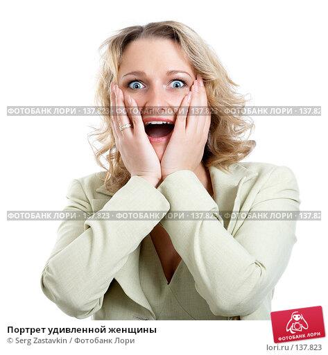Портрет удивленной женщины, фото № 137823, снято 18 апреля 2007 г. (c) Serg Zastavkin / Фотобанк Лори