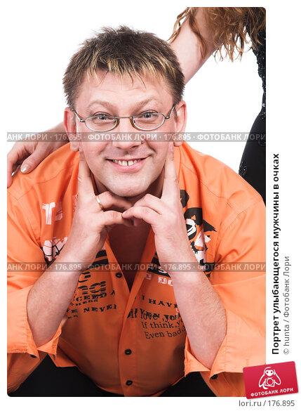 Портрет улыбающегося мужчины в очках, фото № 176895, снято 5 августа 2007 г. (c) hunta / Фотобанк Лори
