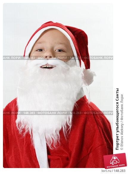 Портрет улыбающегося Санты, фото № 148283, снято 1 декабря 2007 г. (c) Efanov Aleksey / Фотобанк Лори