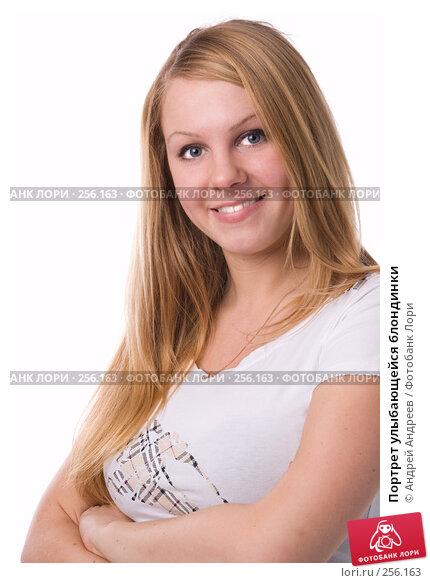 Портрет улыбающейся блондинки, фото № 256163, снято 2 марта 2008 г. (c) Андрей Андреев / Фотобанк Лори