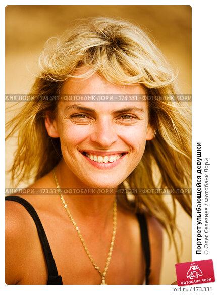 Портрет улыбающейся девушки, фото № 173331, снято 4 августа 2007 г. (c) Олег Селезнев / Фотобанк Лори