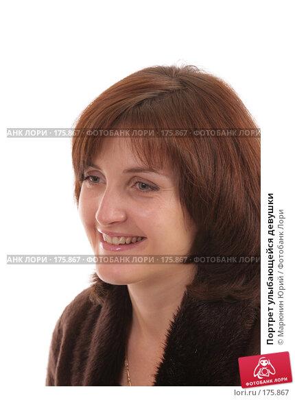 Портрет улыбающейся девушки, фото № 175867, снято 20 декабря 2007 г. (c) Марюнин Юрий / Фотобанк Лори
