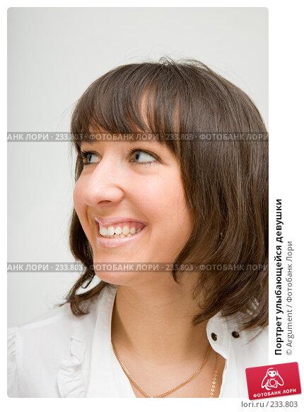 Портрет улыбающейся девушки, фото № 233803, снято 27 февраля 2008 г. (c) Argument / Фотобанк Лори