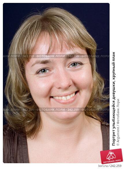 Портрет улыбающейся девушки, крупный план, фото № 242259, снято 28 марта 2008 г. (c) Argument / Фотобанк Лори