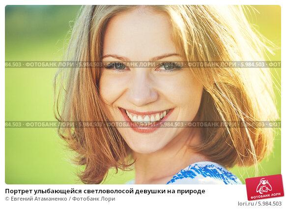 Купить «Портрет улыбающейся светловолосой девушки на природе», фото № 5984503, снято 28 мая 2014 г. (c) Евгений Атаманенко / Фотобанк Лори