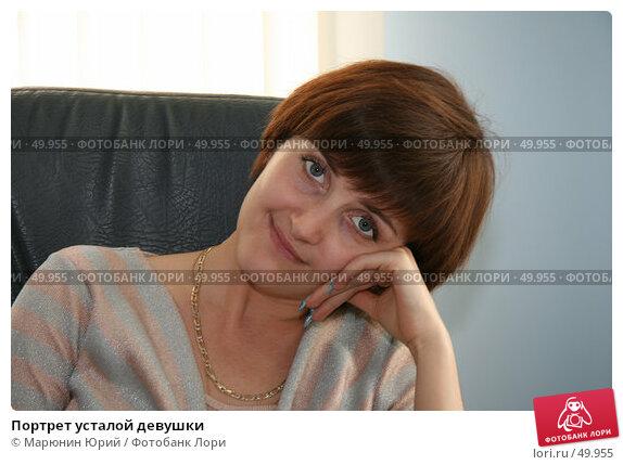 Портрет усталой девушки, фото № 49955, снято 17 мая 2007 г. (c) Марюнин Юрий / Фотобанк Лори