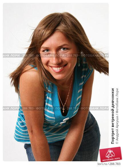 Портрет ветреной девчонки, фото № 288783, снято 14 мая 2008 г. (c) Андрей Аркуша / Фотобанк Лори