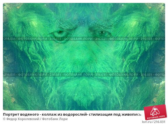 Портрет водяного - коллаж из водорослей- стилизация под живопись, фото № 216031, снято 10 апреля 2005 г. (c) Федор Королевский / Фотобанк Лори