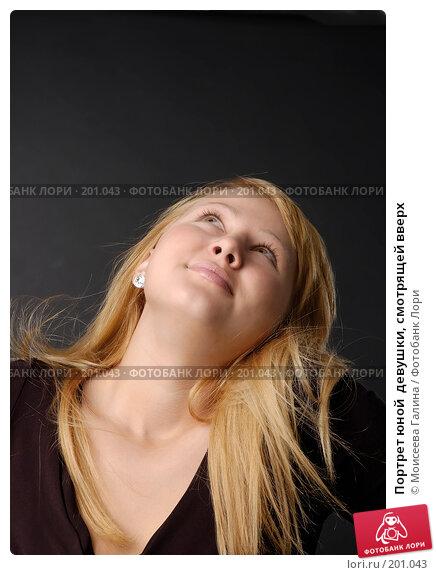 Портрет юной  девушки, смотрящей вверх, фото № 201043, снято 27 января 2008 г. (c) Моисеева Галина / Фотобанк Лори