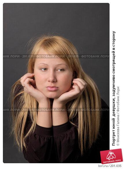 Купить «Портрет юной  девушки, задумчиво смотрящей в сторону», фото № 201035, снято 27 января 2008 г. (c) Моисеева Галина / Фотобанк Лори