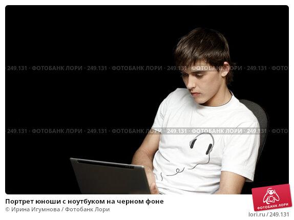 Купить «Портрет юноши с ноутбуком на черном фоне», фото № 249131, снято 14 марта 2008 г. (c) Ирина Игумнова / Фотобанк Лори