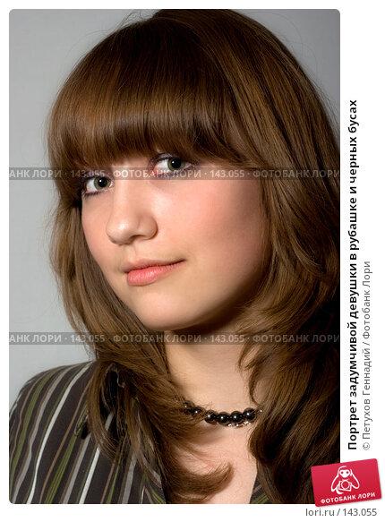 Портрет задумчивой девушки в рубашке и черных бусах, фото № 143055, снято 16 ноября 2007 г. (c) Петухов Геннадий / Фотобанк Лори