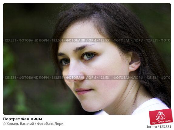 Портрет женщины, фото № 123531, снято 24 апреля 2017 г. (c) Коваль Василий / Фотобанк Лори