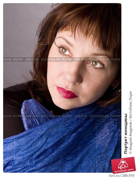 Портрет женщины, фото № 249919, снято 5 апреля 2008 г. (c) Андрей Андреев / Фотобанк Лори