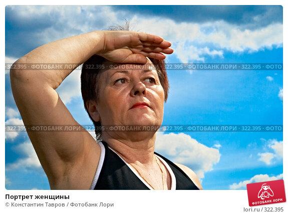 Портрет женщины, фото № 322395, снято 1 мая 2008 г. (c) Константин Тавров / Фотобанк Лори