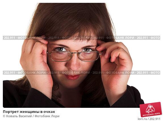 Портрет женщины в очках, фото № 202911, снято 19 июля 2007 г. (c) Коваль Василий / Фотобанк Лори