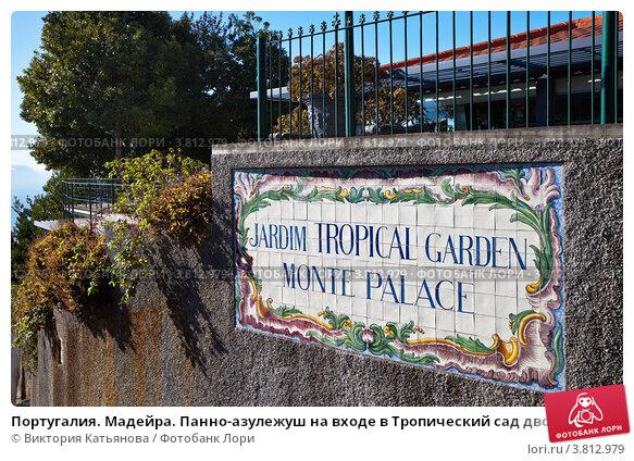 Купить «Португалия. Мадейра. Панно-азулежуш на входе в Тропический сад дворца Монте (Madeira, Funchal, Monte Palace Tropical Garden)», фото № 3812979, снято 23 декабря 2011 г. (c) Виктория Катьянова / Фотобанк Лори
