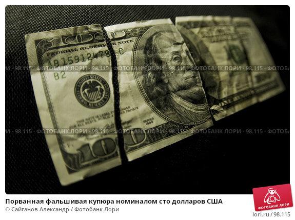 Купить «Порванная фальшивая купюра номиналом сто долларов США», эксклюзивное фото № 98115, снято 14 октября 2007 г. (c) Сайганов Александр / Фотобанк Лори