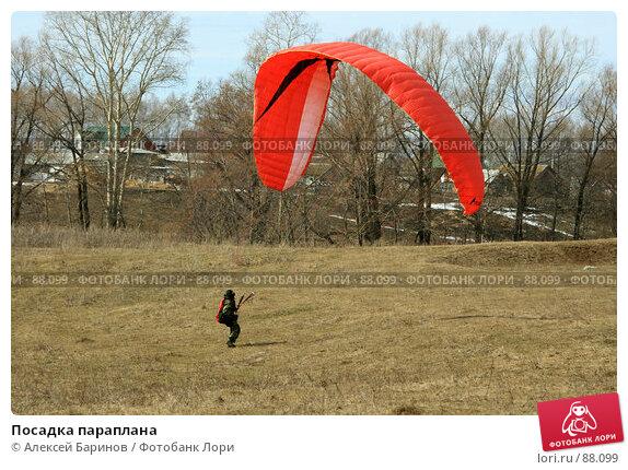 Посадка параплана, фото № 88099, снято 7 апреля 2007 г. (c) Алексей Баринов / Фотобанк Лори