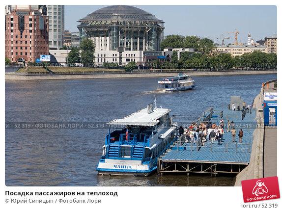 Посадка пассажиров на теплоход, фото № 52319, снято 3 июня 2007 г. (c) Юрий Синицын / Фотобанк Лори