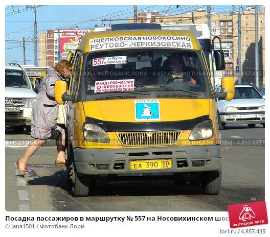 Купить «Посадка пассажиров в маршрутку № 557 на Носовихинском шоссе, район Новокосино, Москва», эксклюзивное фото № 4857435, снято 29 апреля 2013 г. (c) lana1501 / Фотобанк Лори