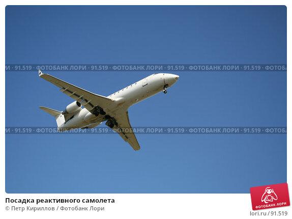 Купить «Посадка реактивного самолета», фото № 91519, снято 20 мая 2007 г. (c) Петр Кириллов / Фотобанк Лори
