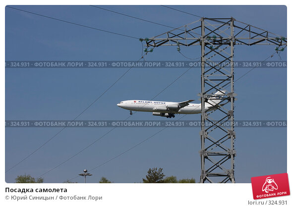 Купить «Посадка самолета», фото № 324931, снято 12 мая 2008 г. (c) Юрий Синицын / Фотобанк Лори